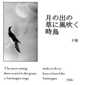haiga by Shiki